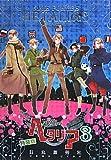 ヘタリア〈3〉Axis Powers 特装版 (BIRZ EXTRA)