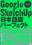 Google SketchUP日本語版ハ゜ーフェクト入門編 (エクスナレッジムック―CAD&CG MAGAZINE)