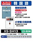 CASIO essence word data plus additional content-only CD-ROM XS-SH13 Korean Dictionary (native pronunciation) dictionary Shogakukan Japan and South Korea recorded (japan import)