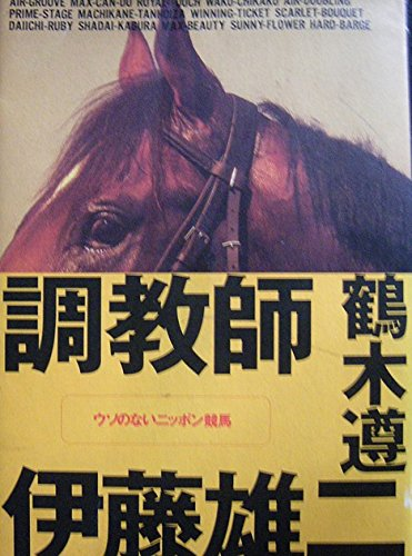 調教師伊藤雄二―ウソのないニッポン競馬