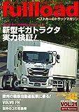 ベストカーのトラックマガジン fullload VOL.21 (別冊ベストカー)