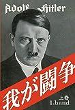 我が闘争 上巻 Mein Kampf 1.band 東亜研究所訳 本邦初の全訳の復刻版 呉PASS復刻選書38