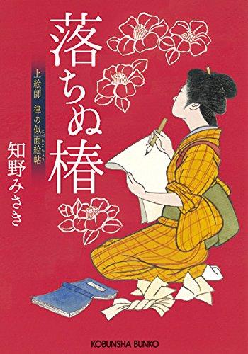 落ちぬ椿: 上絵師 律の似面絵帖 (光文社時代小説文庫)