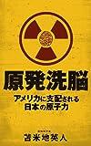 GENPATSUSENNOUAMERIKANISHIHAISARERUNIHONNOGENSHIRYOKU (Japanese Edition)