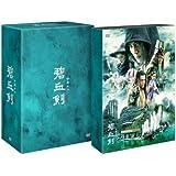 碧血剣(へきけつけん)DVD-BOX1