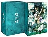 [DVD]碧血剣(へきけつけん)DVD-BOX1