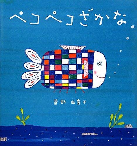 ペコペコざかな (いっしょによんで!)