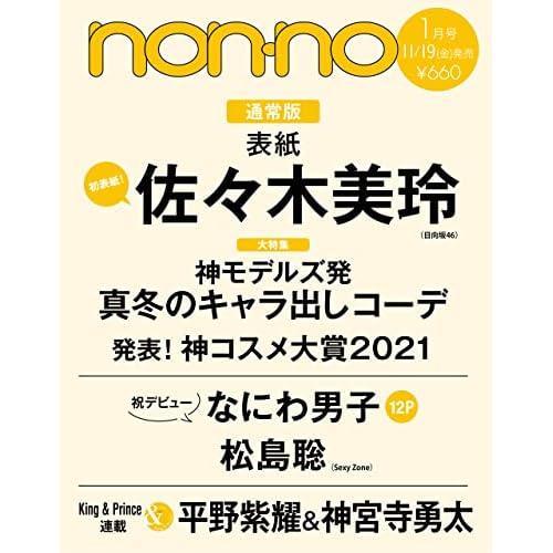 non-no 2022年 1月号 表紙画像