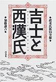 Kishi to Kawachi no Aya-shi: Torai shizoku no jitsuzo (Japanese Edition)