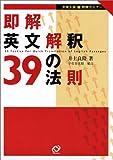 即解英文解釈39の法則 (大学入試即解セミナー)