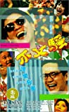 Stooges in Hong Kong [VHS]