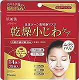肌美精 リンクルほほ美容液マスク 14回分(28枚入)