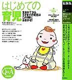 最新版 はじめての育児―生まれてから3才までの育児はこの1冊におまかせ! (暮らしの実用シリーズ)