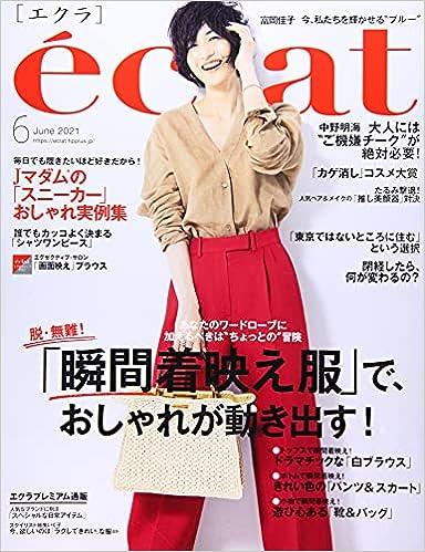 eclat(エクラ) 2021年 06 月号 width=