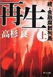 高杉良「再生 続・金融腐蝕列島(上)(下)」(角川文庫)