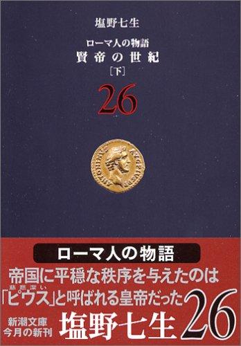 ローマ人の物語〈26〉賢帝の世紀〈下〉 (新潮文庫)