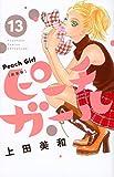 ピーチガール 新装版(13) (講談社コミックス別冊フレンド)