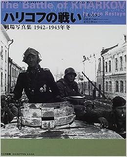 ハリコフの戦い 戦場写真集 1942 1943年冬 ジャン ルスタン 富岡