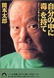 「自分の中に毒を持て」岡本太郎