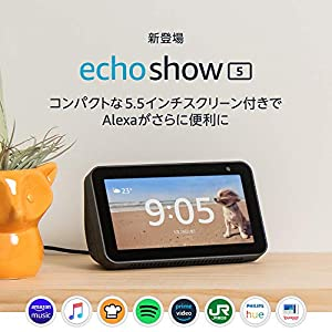 新登場 Echo Show 5 (エコーショー5) スクリーン付きスマートスピーカー with Alexa、チャコール