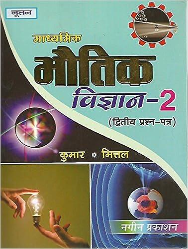 kumar mittal physics book download