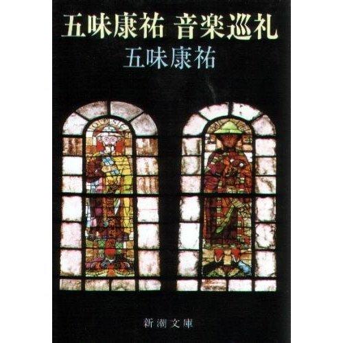 五味康祐音楽巡礼 (新潮文庫 草 151-6)