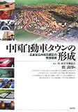 中国自動車タウンの形成―広東省広州市花都区の発展戦略
