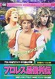 Wrestling - Pro Wrestling Saikyo Retsuden Pro Wrestling No Meimon Eric Ikka Sozetsu Na Daishito! [Japan DVD] PRDN-3
