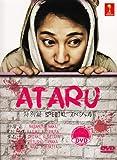 ATARU - Special (Japanese TV Drama 2-DVD Digipak w. English Sub)