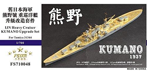 1/700 日本海軍軽巡 熊野 1937 アップグレードセット B00XTWY9EO