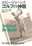 ボビー・ジョーンズ ゴルフの神髄