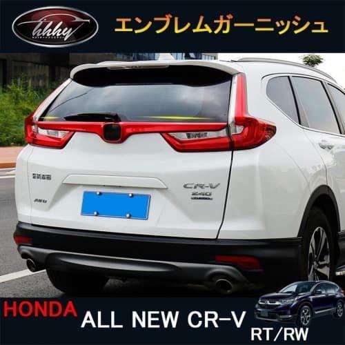CRV 新型CR-V RW系 RT系 アクセサリー パーツ RT6 RT5 RW2 RW1 レッド エンブレムガーニッシュ MCA1139505 B07PRK5NKK  レッド
