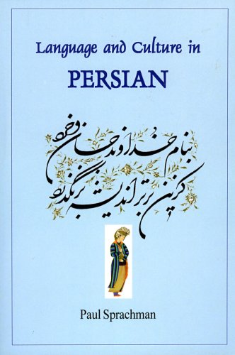 Language and Culture in Persian (Bibliotheca Iranica: Literature Series) (English and Persian Edition)