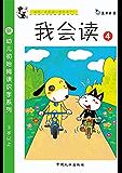 幼儿初始阅读识字系列·我会读4(电子书)
