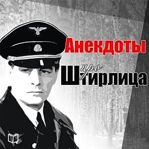 Jokes About Shtirlitz [Russian Edition] Audiobook