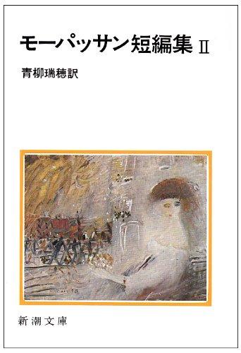 モーパッサン短編集 (2) (新潮文庫)