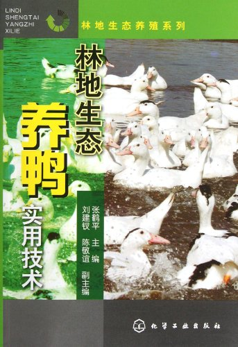 Practical Techniques of Ecological Duck-raising in Woodland (Series of ecological breeding in woodland) (Chinese Edition) (Ping Duck Book)