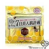 MY SCHEMING Royal Honey 7 Days Brightening & Hydrating Facial Mask