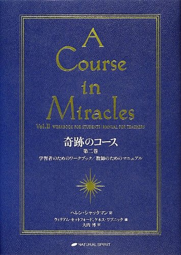Download Manual for workbook / teacher for learners - second winding course of miracle (2012) ISBN: 4864510695 [Japanese Import] pdf
