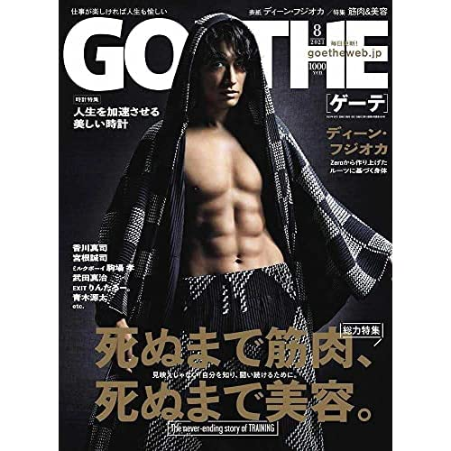 GOETHE 2021年 8月号 表紙画像