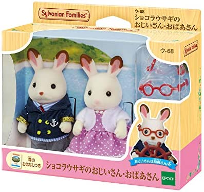 Sylvanian Families FS-16 Chocolate Rabbit Family Doll Set Calico Critters