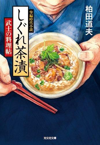 しぐれ茶漬: 武士の料理帖 (光文社時代小説文庫)