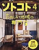 SOTOKOTO(ソトコト) 2016年 04 月号 [雑誌]