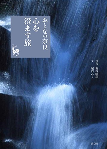 おとなの奈良 心を澄ます旅 (奈良を愉しむ)