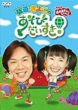 おかあさんといっしょ 弘道・きよこのあそびだいすき! [DVD]