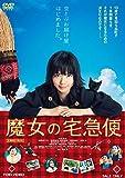 Japanese Movie - Majo No Takkyubin (Kiki's Delivery Service) [Japan DVD] DSTD-3746