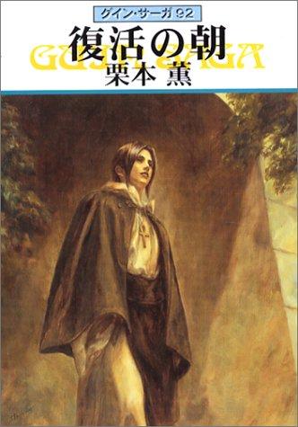 復活の朝―グイン・サーガ〈92〉 (ハヤカワ文庫JA)