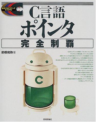 C言語ポインタ完全制覇 (標準プログラマーズライブラリ)