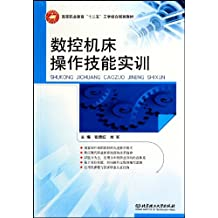CNC machine operating skills training(Chinese Edition)