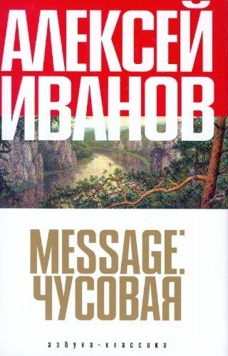 Message: Chusovaia: [Message: Chusovaia: ] PDF
